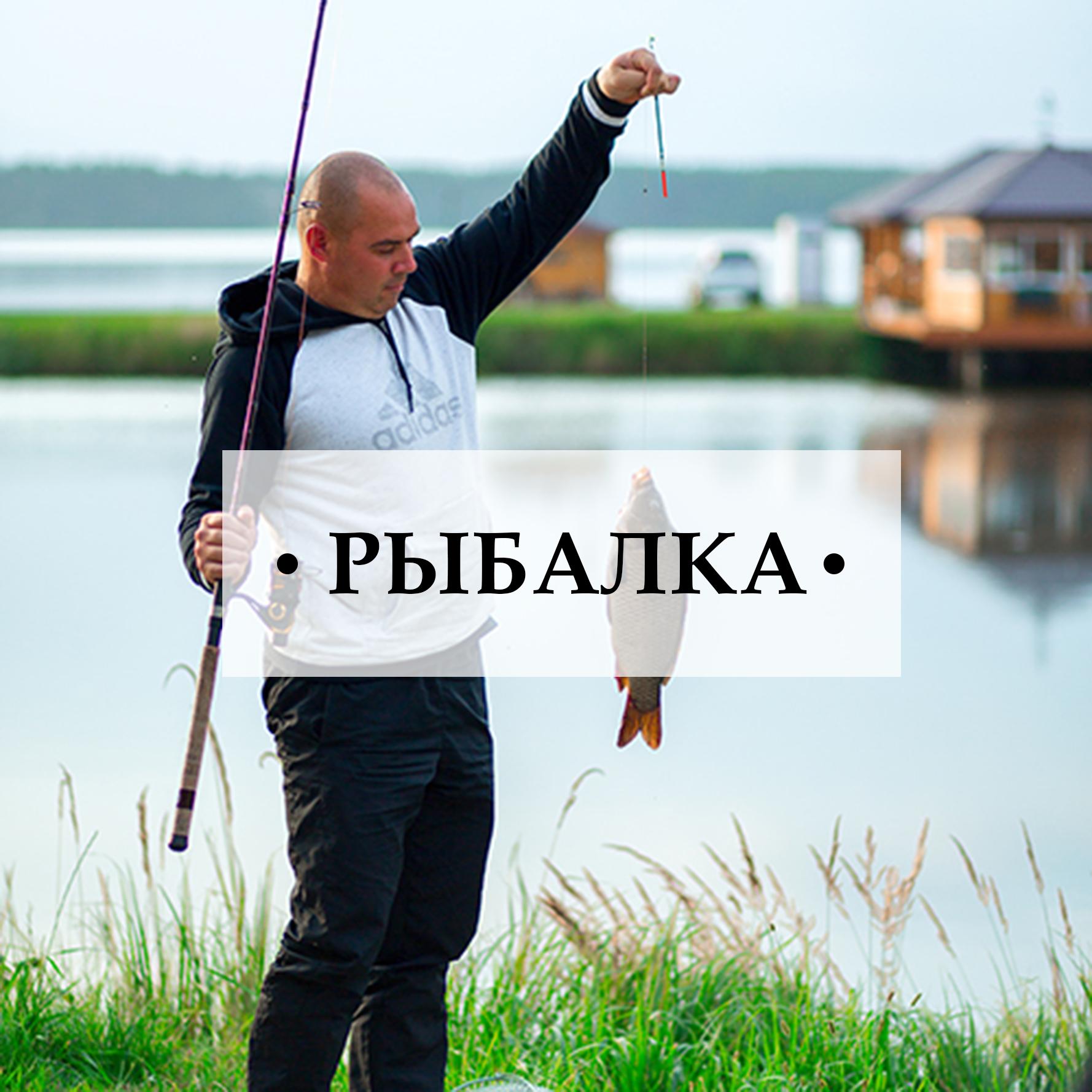 Рыбалка в Подмосковье, г. Шатура